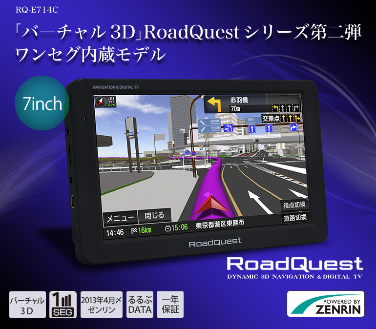 ROADQUEST-RQ-714C_POP_03.jpg
