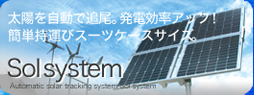 追尾型ソーラーシステムSolsystem