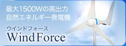 風力発電機1500W