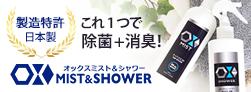 安定化次亜塩素酸水OXミスト&シャワー