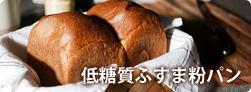 低糖質ふすま粉パンのオーマイパン