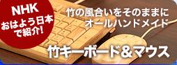 竹キーボード&マウス